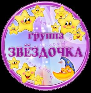 картинки группы звёздочки в детском саду