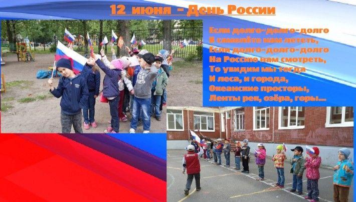 День России.  Старшая-подготовительная группа.