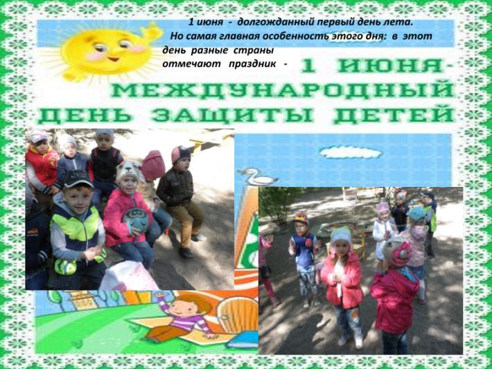 День защиты детей 7