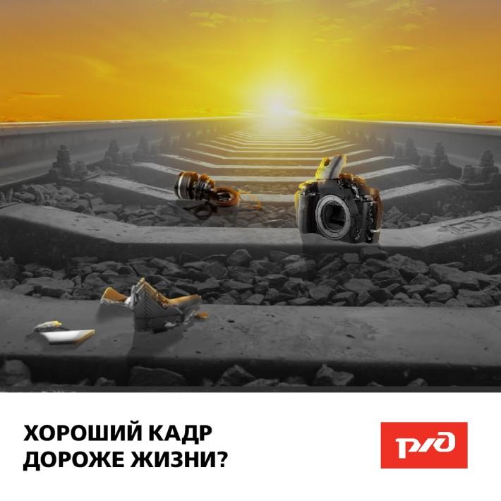 17-02-2020-ржд-плакаты-хорошии -кадр.png_page-0001