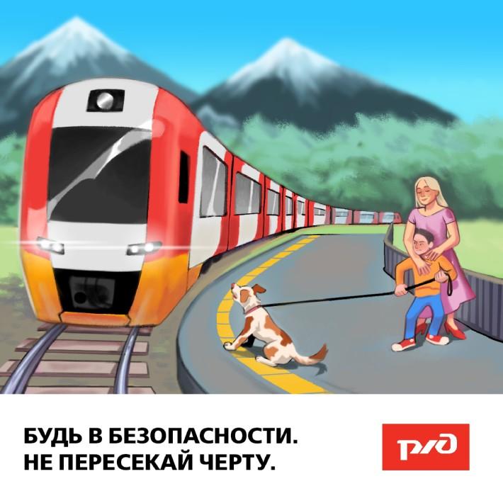 17_02_2020_ржд_плакаты_не_пересекаи _черту.png — копия_page-0001