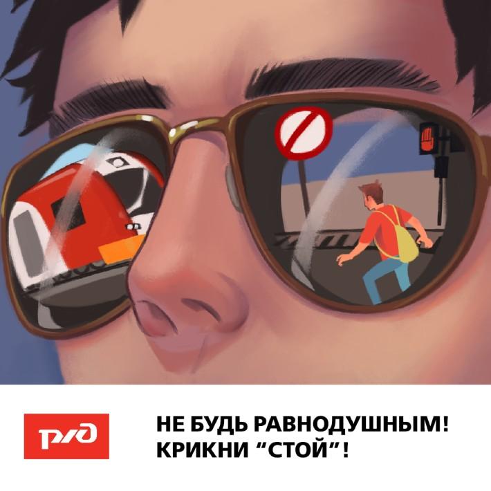17_02_2020_ржд_плакаты_отражение_в_очках_page-0001